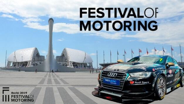 Festival of Motoring в Сочи