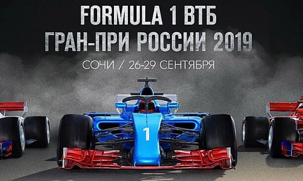 Formula 1 Сочи